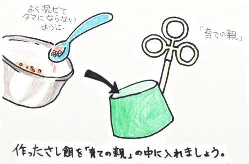 ヒナ 餌 作り方